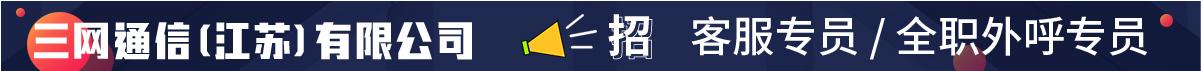 三网通信(江苏)有限公司