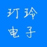 南通玎玲电子商务有限公司