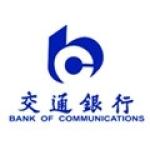 交通银行股份有限公司太平洋信用卡中心南通分中心