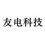 杭州友电科技有限公司