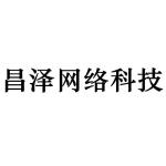 南通昌泽网络科技有限公司