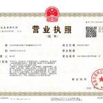 江苏美好超市有限公司南通碧林湾分公司
