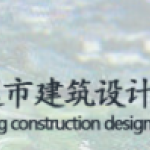 南通市建筑设计研究院有限公司