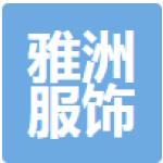 南通雅洲服饰有限公司