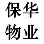 江苏保华物业管理有限公司