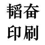 南通韬奋印刷有限公司