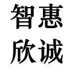 南通智惠欣诚食品有限公司