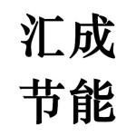 江苏汇诚节能科技有限公司